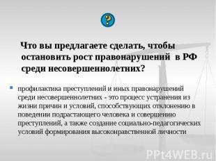 Что вы предлагаете сделать, чтобы остановить рост правонарушений в РФ среди несо