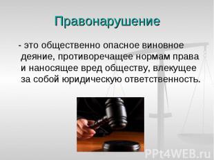 Правонарушение - это общественно опасное виновное деяние, противоречащее нормам
