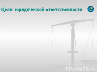 Цели юридической ответственности