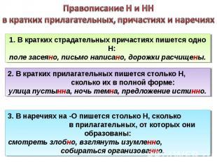 Правописание Н и НН в кратких прилагательных, причастиях и наречияхВ кратких стр