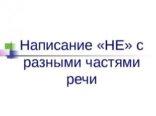 Написание «НЕ» с разными частями речи