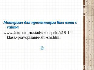 Материал для презентации был взят с сайта www.4stupeni.ru/stady/konspekt/418-1-k