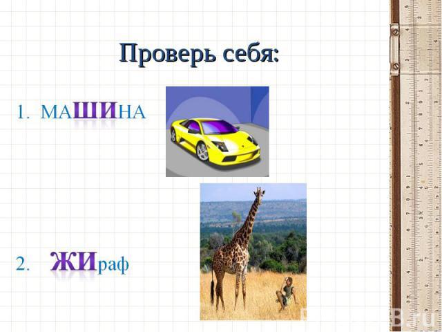 Проверь себя:МАШИНА жираф
