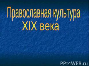 Православная культура XIX века