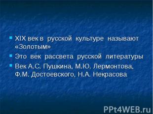 XIX век в русской культуре называют «Золотым»Это век рассвета русской литературы