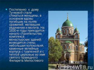Постепенно к дому Тучковой стали стекаться женщины, в основном вдовы погибших