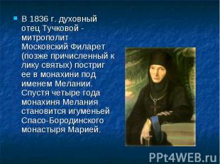 В 1836 г. духовный отец Тучковой - митрополит Московский Филарет (позже причисле