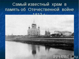 Самый известный храм в память об Отечественной войне 1812 г.