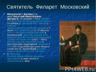 Святитель Филарет МосковскийМитрополит Филарет (в мируВасилий Михайлович Дроздо