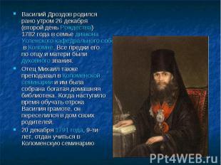 Василий Дроздов родился рано утром 26 декабря (второй день Рождества) 1782 года