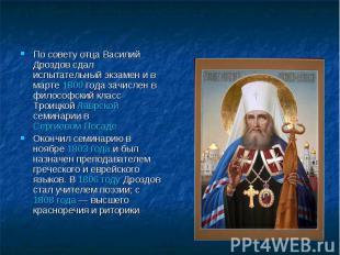 По совету отца Василий Дроздов сдал испытательный экзамен и в марте 1800 года за