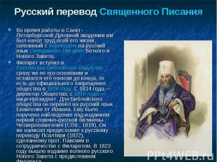 Русский перевод Священного ПисанияВо время работы в Санкт-Петербургской Духовной