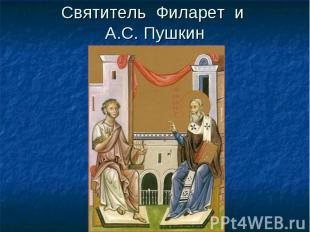 Святитель Филарет и А.С. Пушкин