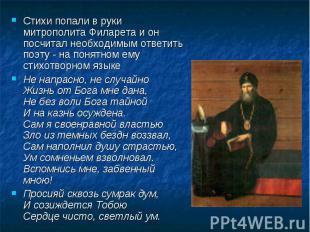 Стихи попали в руки митрополита Филарета и он посчитал необходимым ответить поэт