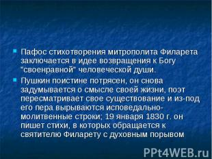 """Пафос стихотворения митрополита Филарета заключается в идее возвращения к Богу """""""