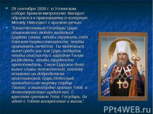 29 сентября 1830 г. в Успенском соборе Кремля митрополит Филарет обратился к при