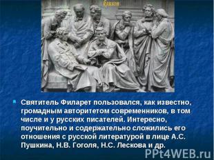 Святитель Филарет пользовался, как известно, громадным авторитетом современников