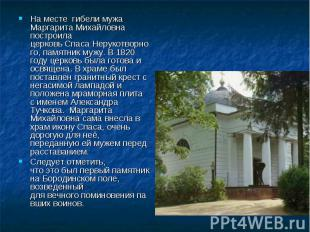 Наместе гибели мужа МаргаритаМихайловна построила церковьСпасаНерукотворно