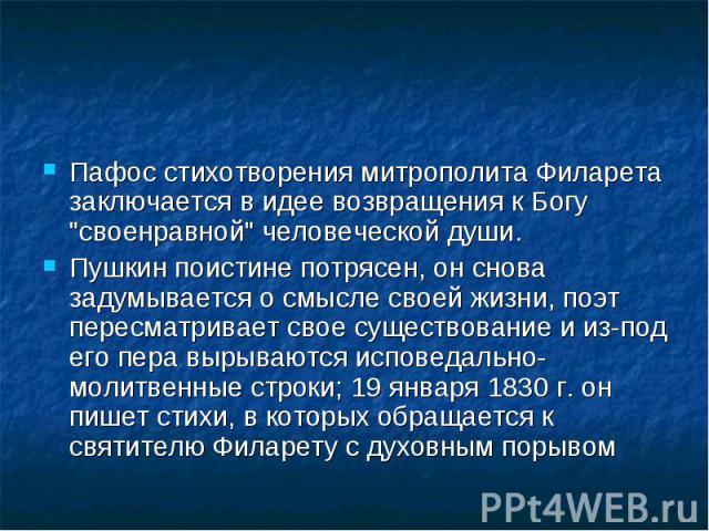 Пафос стихотворения митрополита Филарета заключается в идее возвращения к Богу