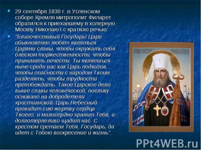 29 сентября 1830 г. в Успенском соборе Кремля митрополит Филарет обратился к приехавшему в холерную Москву Николаю I с краткою речью: