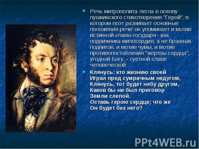 Речь митрополита легла в основу пушкинского стихотворения