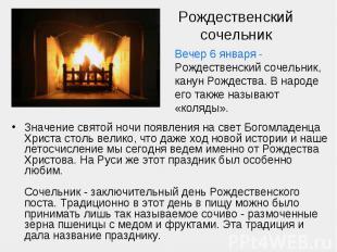 Рождественский сочельник Вечер 6 января - Рождественский сочельник, канун Рождес