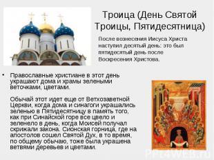 Троица (День Святой Троицы, Пятидесятница)После вознесения Иисуса Христа наступи