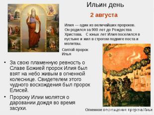Ильин день2 августа Илия — один из величайших пророков. Он родился за 900 лет до