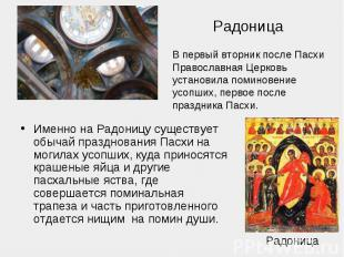 РадоницаВ первый вторник после Пасхи Православная Церковь установила поминовение