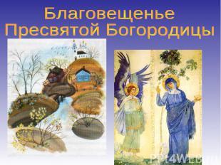 БлаговещеньеПресвятой Богородицы
