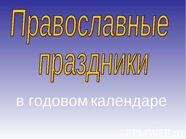 Православные праздники в годовом календаре