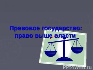 Правовое государство: право выше власти