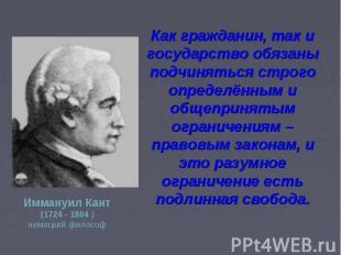 Как гражданин, так и государство обязаны подчиняться строго определённым и общеп