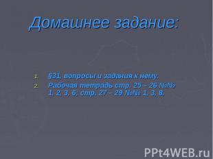 Домашнее задание:§31, вопросы и задания к нему.Рабочая тетрадь стр. 25 – 26 №№ 1