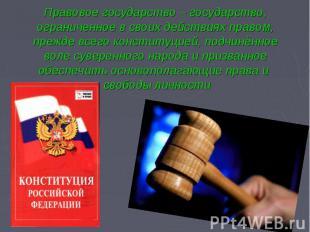 Правовое государство – государство, ограниченное в своих действиях правом, прежд