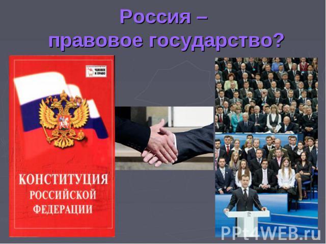 Россия – правовое государство?