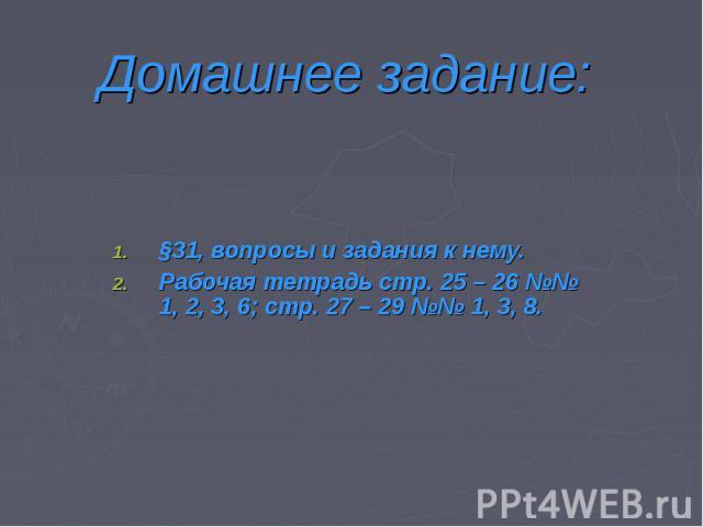 Домашнее задание:§31, вопросы и задания к нему.Рабочая тетрадь стр. 25 – 26 №№ 1, 2, 3, 6; стр. 27 – 29 №№ 1, 3, 8.