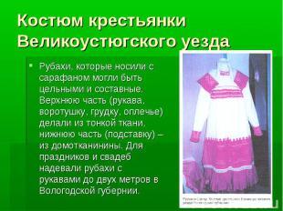 Костюм крестьянки Великоустюгского уезда Рубахи, которые носили с сарафаном могл