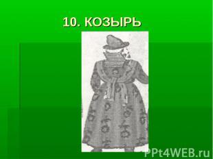 10. КОЗЫРЬ