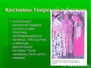 Костюмы Тверской губернииКосоклинный распашной сарафан состоял из двух полотнищ,