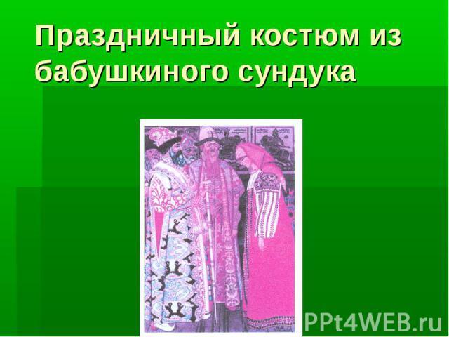 Праздничный костюм из бабушкиного сундука