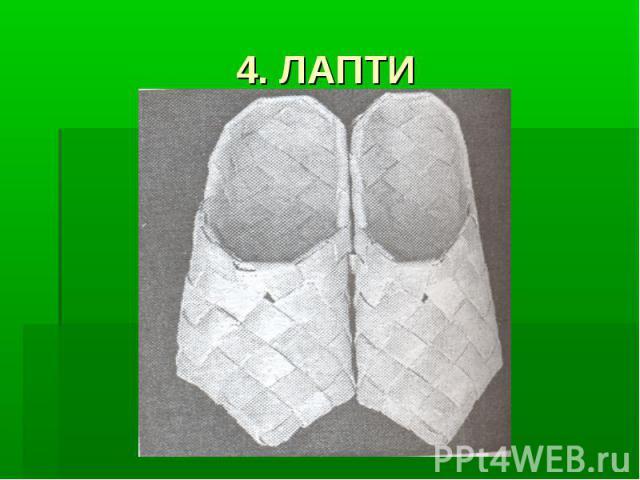 4. ЛАПТИ