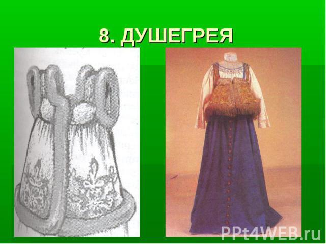 8. ДУШЕГРЕЯ