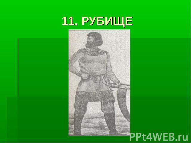 11. РУБИЩЕ