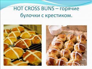 HOT CROSS BUNS – горячие булочки с крестиком.