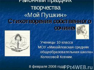Районный праздник творчества «Мой Пушкин» Стихотворения собственного сочинения У