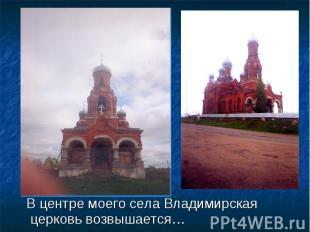 В центре моего села Владимирская церковь возвышается…