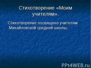 Стихотворение «Моим учителям». Стихотворение посвящено учителям Михайловской сре