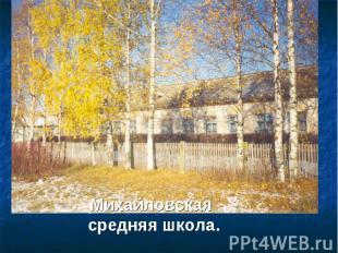 Михайловская средняя школа.