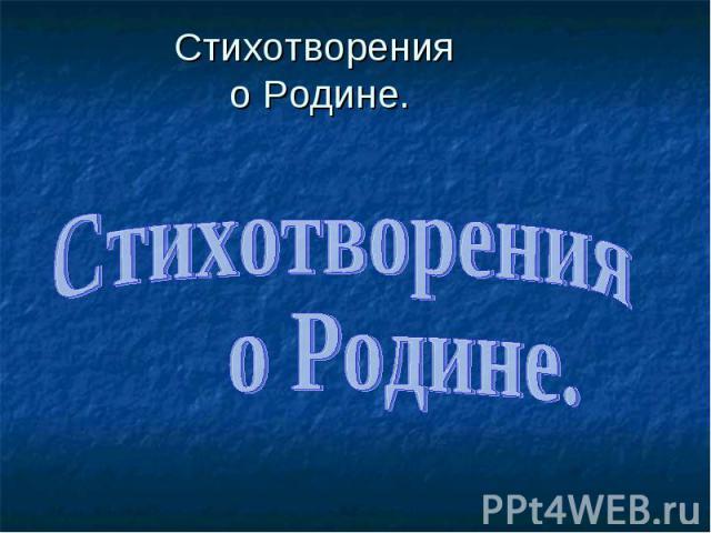 Стихотворения о Родине.
